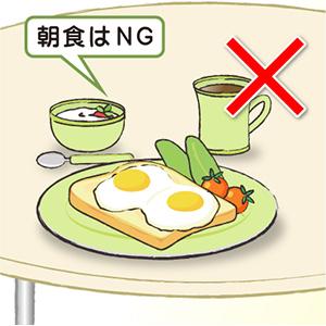 【イラスト】朝食は摂らないでください。
